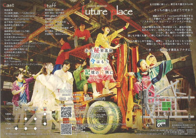 future place ~追伸~