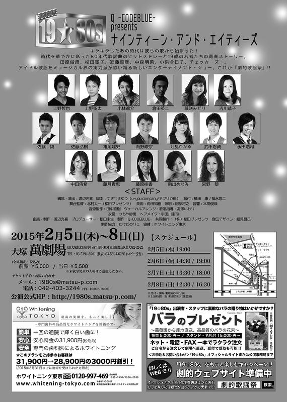 19☆80s ナインティーンアンドエイティーズ