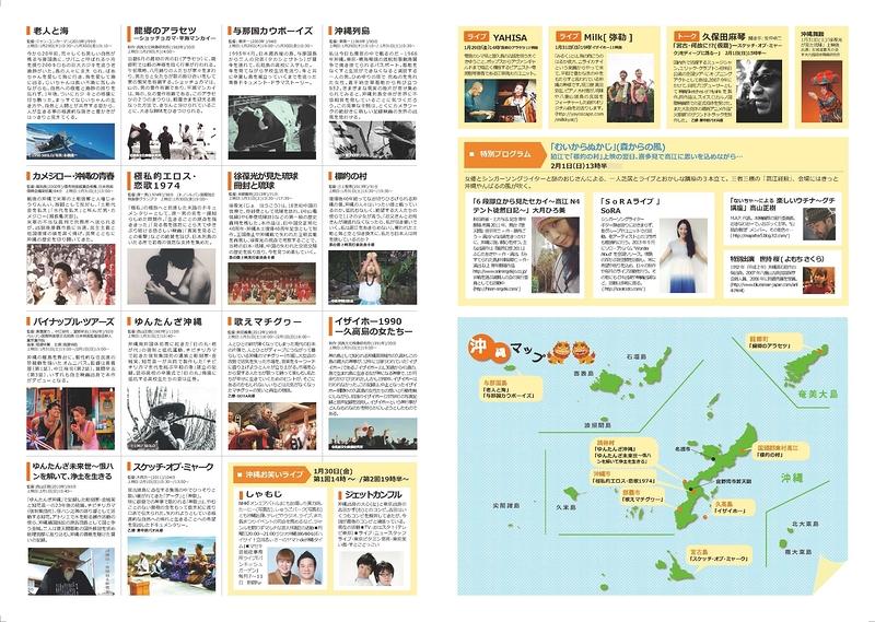 喜多見と狛江で小さな沖縄映画祭+α