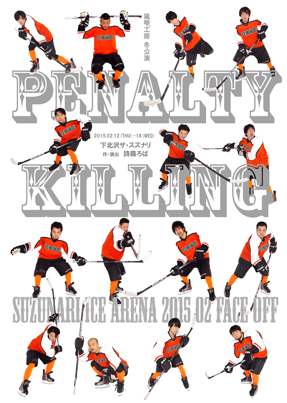 penalty killing【18日14時追加公演決定!!】