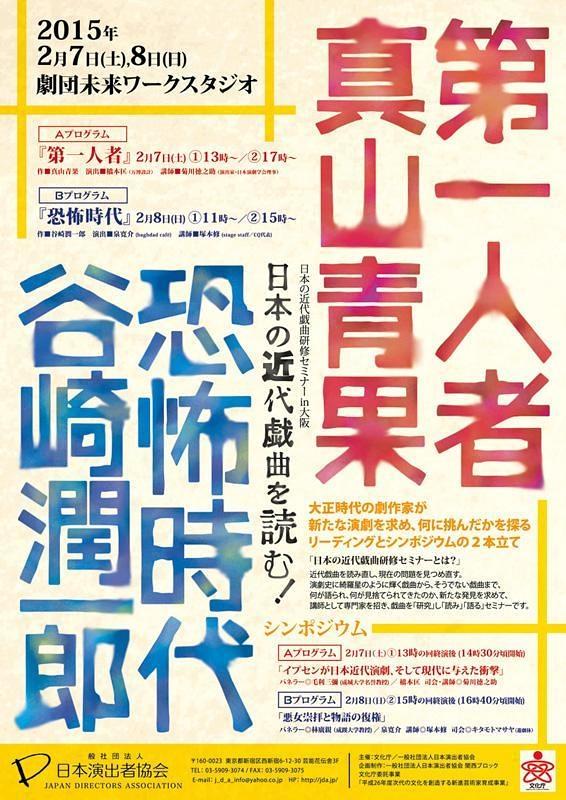 日本の近代戯曲を読む!