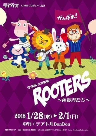 ROOTERS〜応援者たち〜