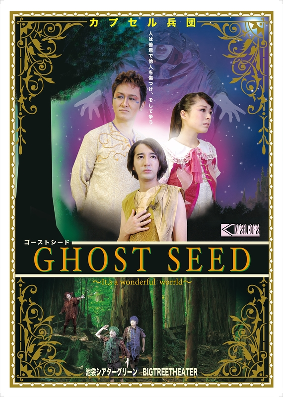 GHOST SEED