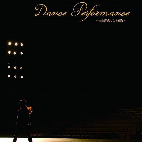 Dance Performance~自由形式による創作~