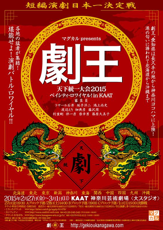 劇王 天下統一大会2015