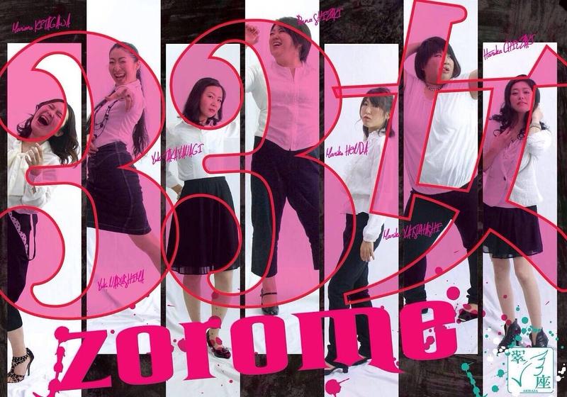 「33女 -zorome-」