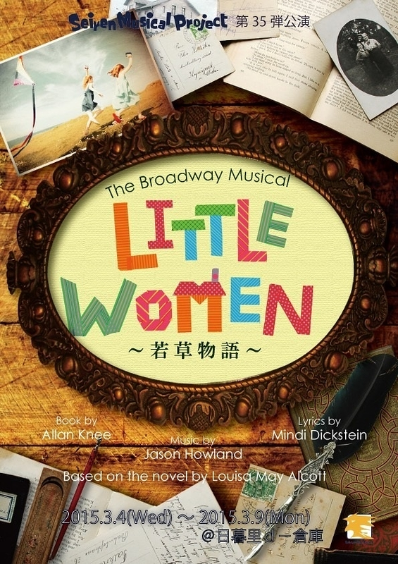 LITTLE WOMEN ~若草物語~