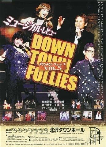 DOWNTOWN FOLLIES VOL5