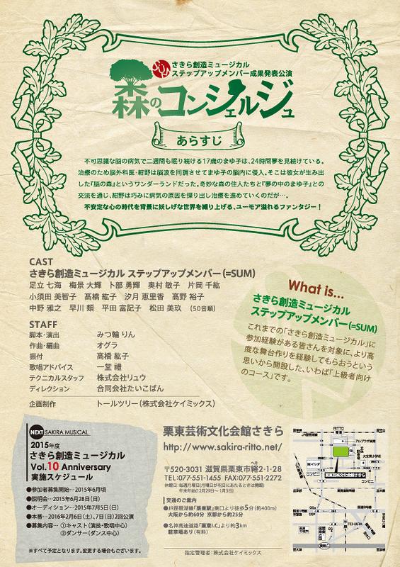 ステップアップメンバー成果発表公演「森のコンシェルジュ」