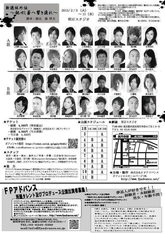 """『新選組外伝""""馳せし蒼へ響き渡れ"""" 』"""