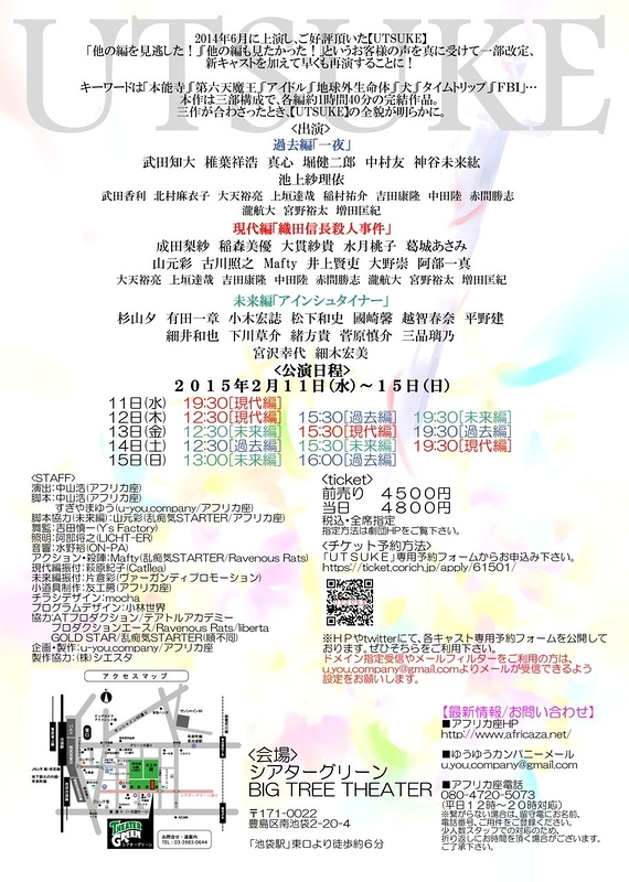 u-you,company 14th STAGE『UTSUKE』三部作