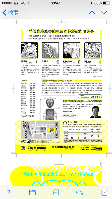 漫劇!手塚治虫vol.1