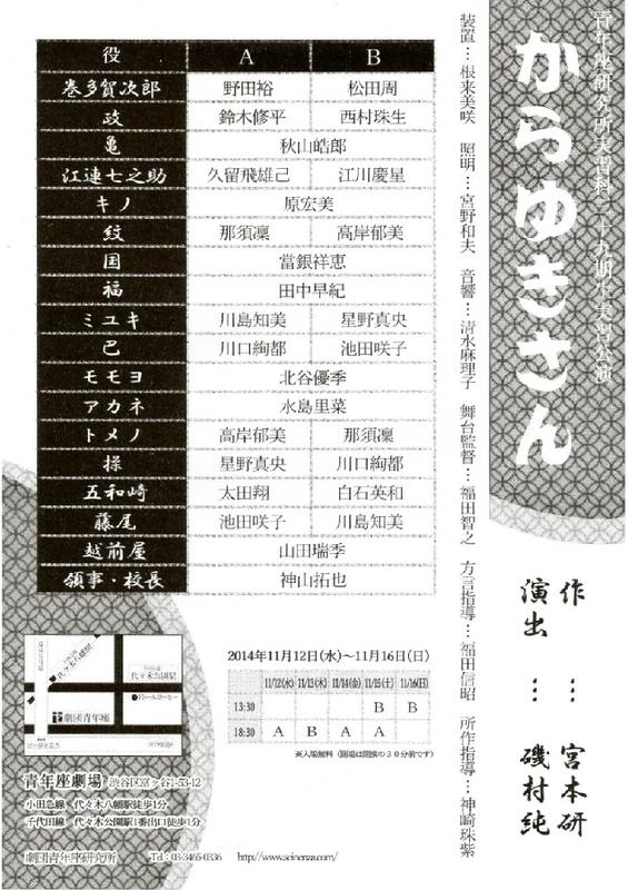 実習科39期生 実習公演No.2 「からゆきさん」