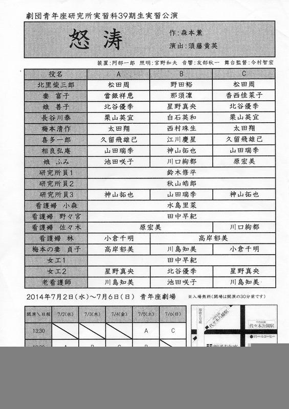 実習科39期生 実習公演No.1 「怒涛」