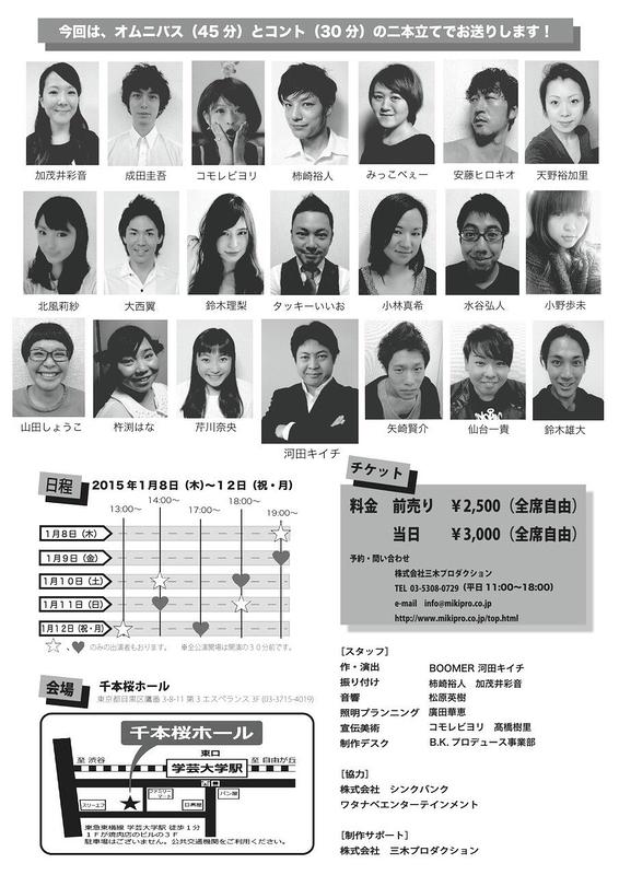 Good Job! 〜至福のコメディ&コント〜