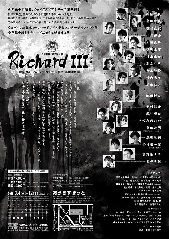 リチャード三世
