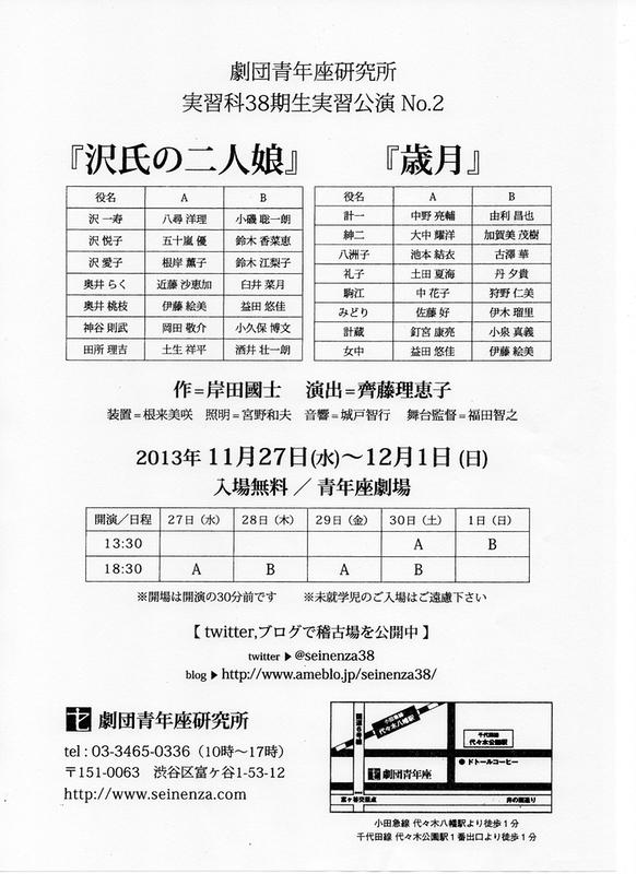 実習科38期生実習公演No.2 「沢氏の二人娘」「歳月」