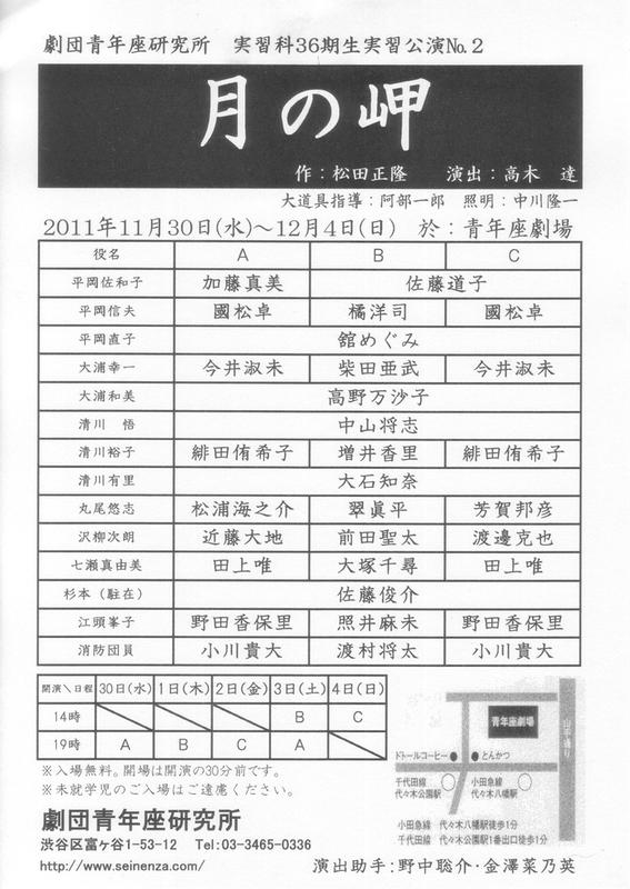 実習科36期生実習公演No.2 「月の岬」