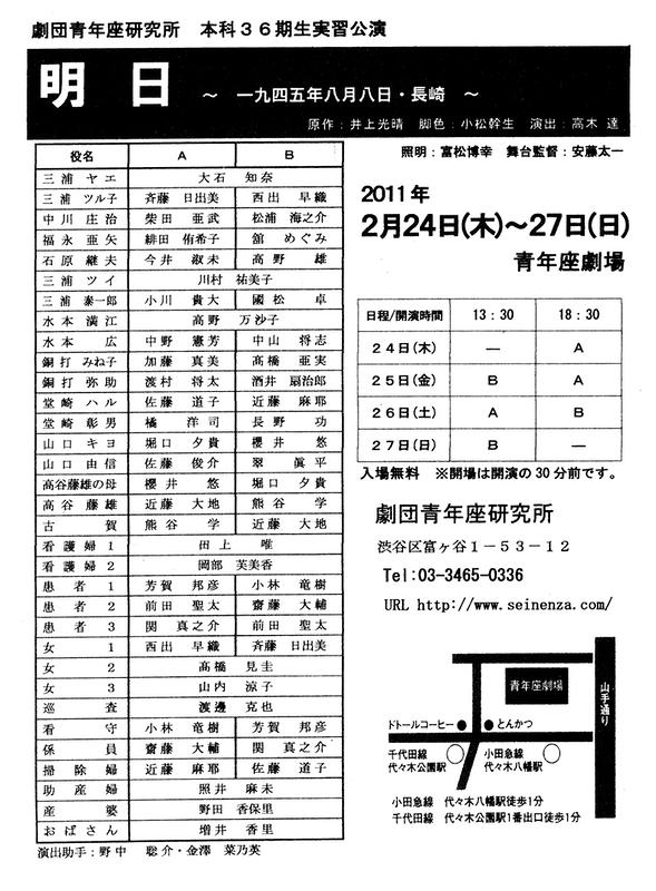 本科36期生実習公演 「明 日 ~ 一九四五年八月八日・長崎 ~」