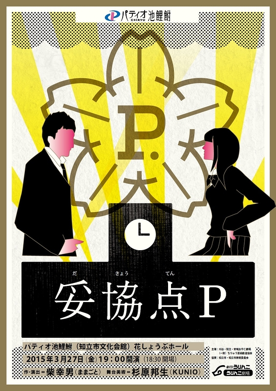 劇団うりんこ「妥協点P」