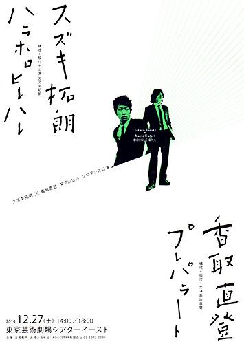 スズキ拓朗×香取直登 ダブルビルソロダンス公演