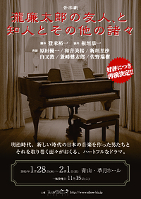 音楽劇『瀧廉太郎の友人、と知人とその他の諸々』