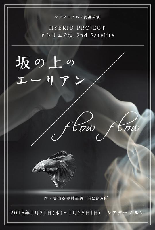 【坂の上のエーリアン】【flow flow】