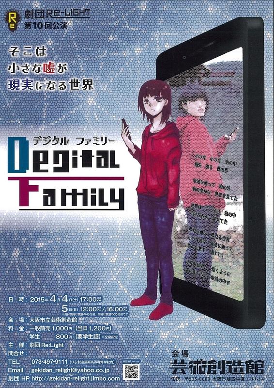 Degital Family