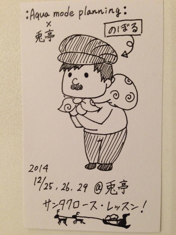 サンタクロース・レッスン! -2014 MIX-