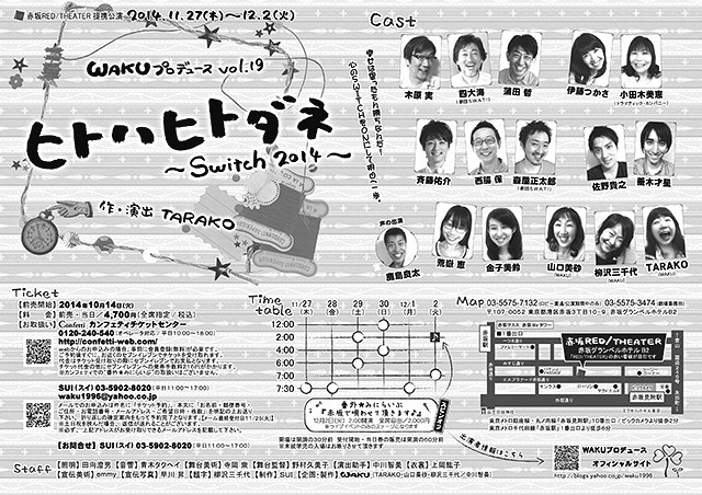 ヒトハヒトダネ ~Switch 2014~