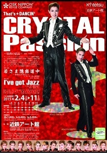 That's DANCIN'「Crystal passion~情熱の結晶~ 」