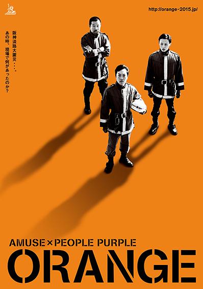 AMUSE×PEOPLE PURPLE「ORANGE」