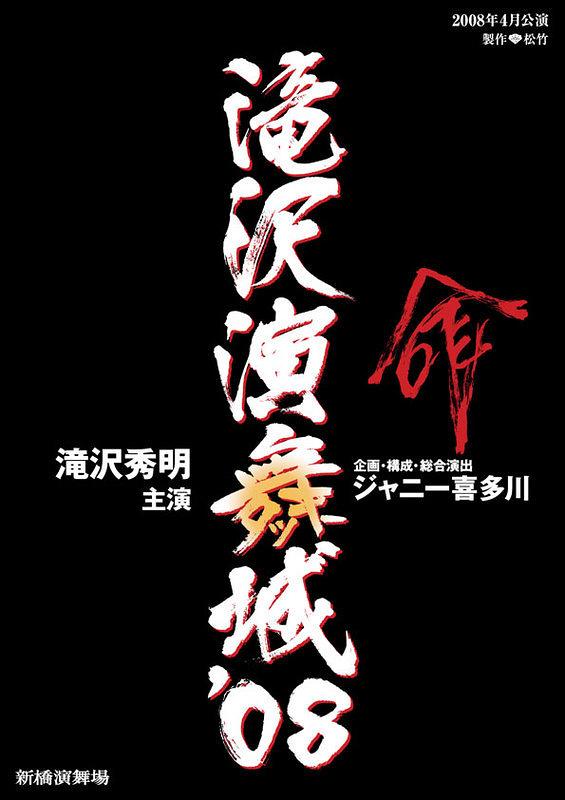滝沢演舞城 '08