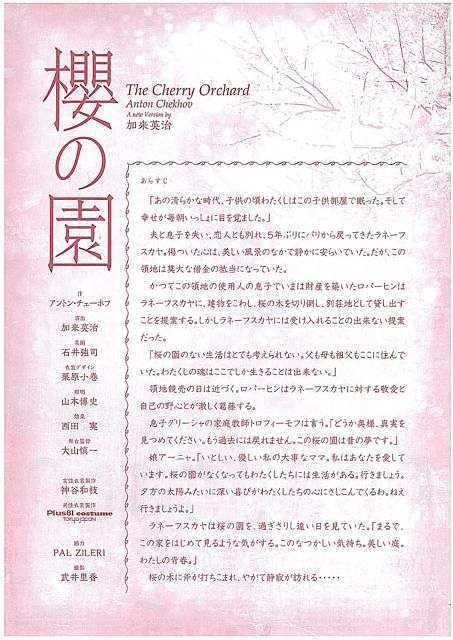 櫻の園 栗原小巻