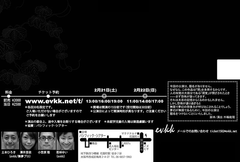 EVKK2015年2月公演
