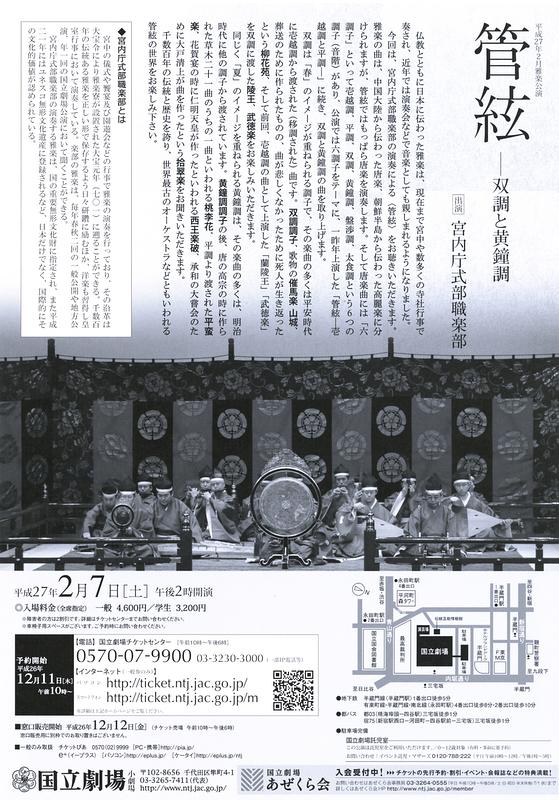 2月雅楽公演「管絃 双調と黄鐘調」