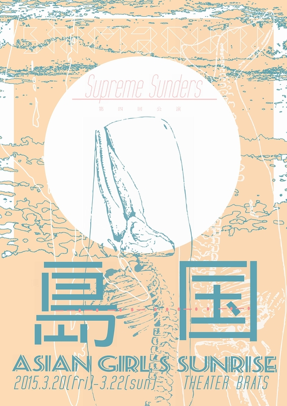 島国〜AsianGirl'sSunrise〜