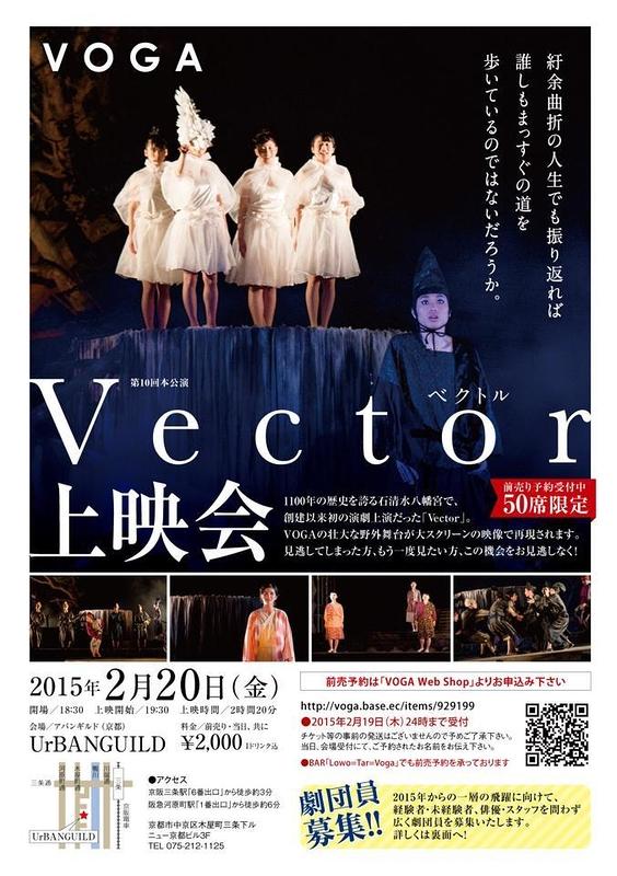 【50席限定】VOGA『Vector』上映会