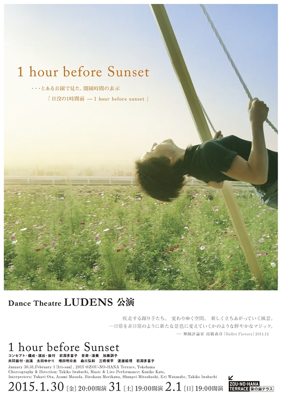 1 hour before Sunset (再演)