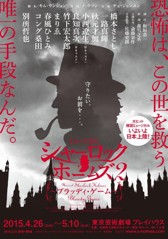 ミュージカル『シャーロック ホームズ2 ~ブラッディ・ゲーム~』