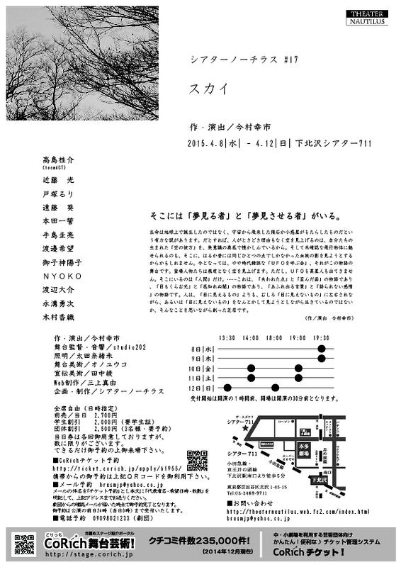 『スカイ』 次回ノーチラスは7/24(金)~29(水)