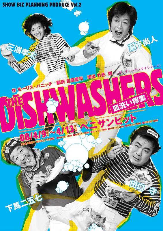 THE DISHWASHERAS