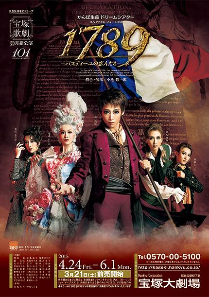 スペクタクル・ミュージカル 『1789 -バスティーユの恋人たち-』