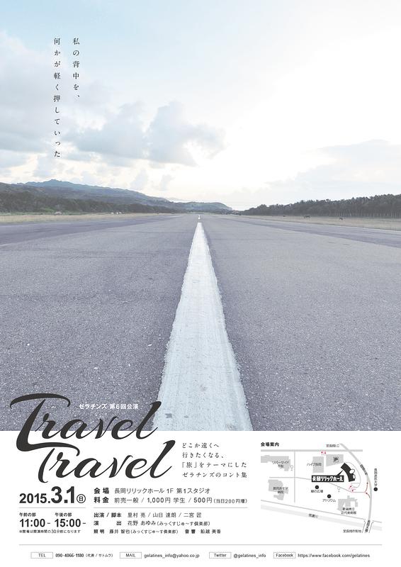 Travel Travel
