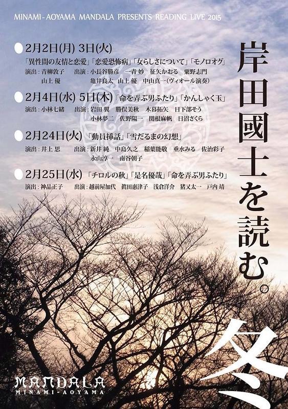 岸田國士を読む。冬 「動員挿話」「雪だるまの幻想」