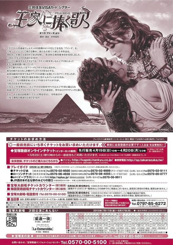 『王家に捧ぐ歌』 -オペラ「アイーダ」より-