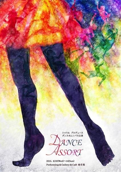 DANCE ASSORT