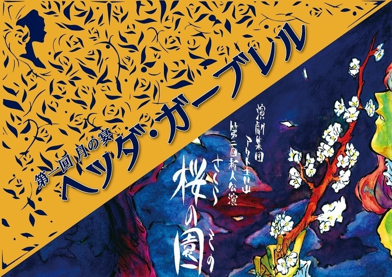 月の宴『ヘッダ・ガーブレル』新人公演『桜の園』