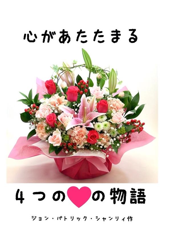 4つの愛の物語~プチ演劇公演会~