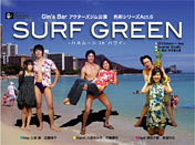 SURF GREEN ~ ハネムーン in ハワイ
